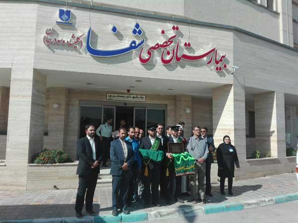 عیادت خادمین حضرت معصومه(س) از بیماران بیمارستان شفا کلیشادوامام خمینی ره فلاورجان
