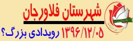 1300 - مراسم تحلیف شوراهای اسلامی  دوره پنجم  شهرستان فلاورجان برگزار شد