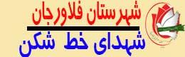 1301 - مراسم تحلیف شوراهای اسلامی  دوره پنجم  شهرستان فلاورجان برگزار شد
