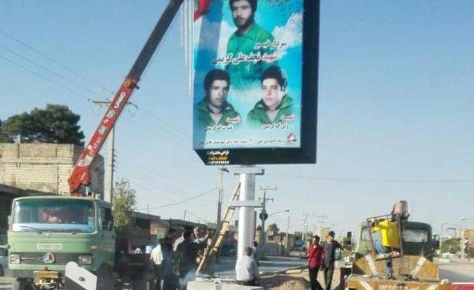 نصب تصاویر برادارن شهید کریمی در جاده فلاورجان -درچه