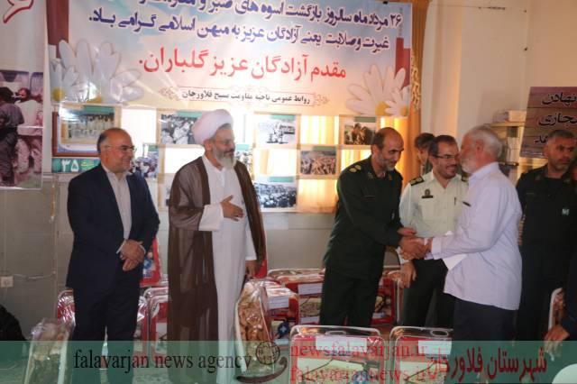 مراسم تجلیل از آزادگان شهرستان فلاورجان برگزار شد
