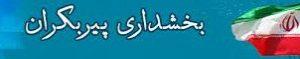 اعضای پنجمین دوره شورای اسلامی بخش پیربکران انتخاب شدند