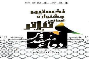78888 300x200 - کسب مقام های برتر جشنواره تئاتر شاهین شهر توسط هنرمندان فلاورجانی