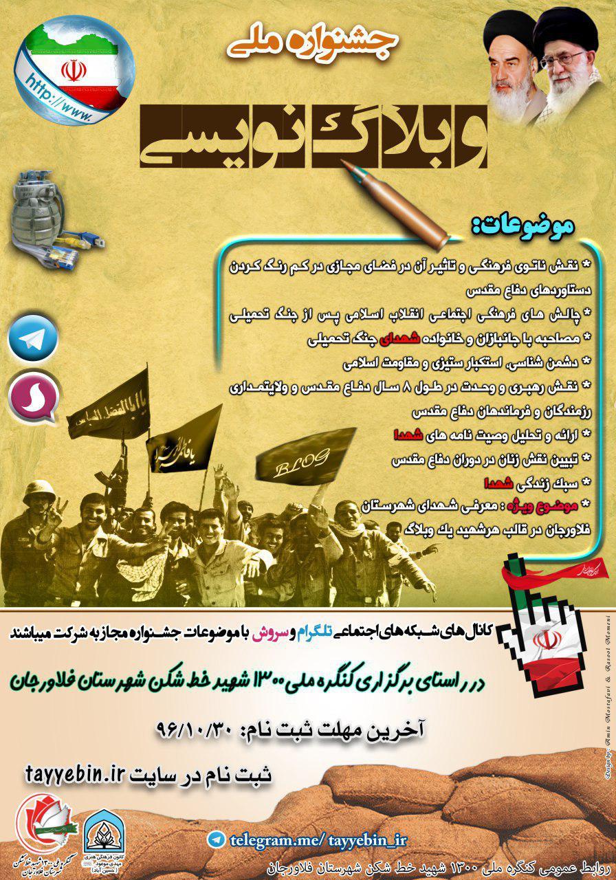جشنواره وبلاگنویسی کنگره ملی 1300 شهید خطشکن