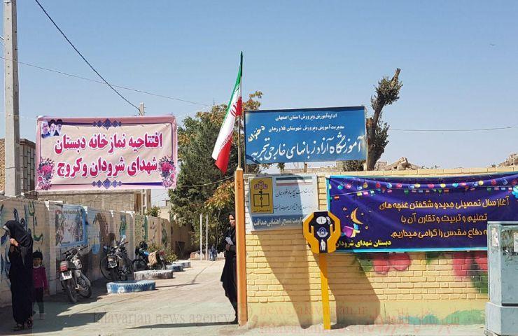 افتتاح سالن نمازخانه شهید رحمت الله رحیمی در دبستان شهدای شرودان و کروچ