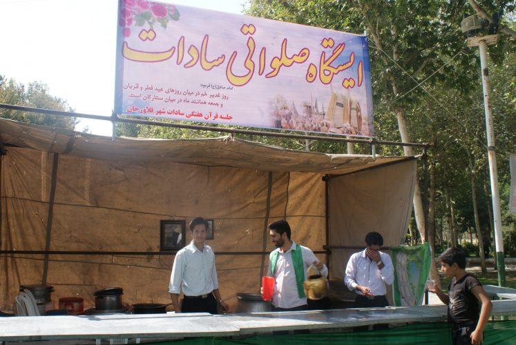 ایستگاه صلواتی سادات فلاورجان در روز عید سعید غدیر + تصاویر