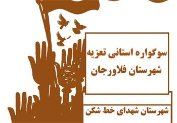 فلاورجان شهرستان شهدای خط شکن میزبان سوگواره  استانی تعزیه می شود