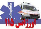 انفجار زودپز در منزل مسکونی در شهر ابریشم  دو مصدوم برجای گذاشت