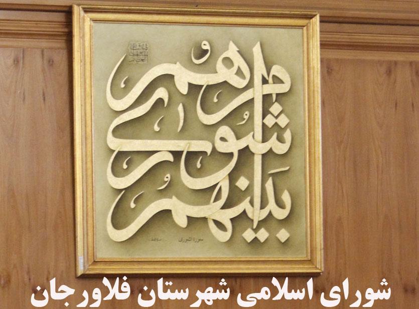 انتخابات هیئت رئیسه شورای اسلامی شهرستان فلاورجان برگزار شد