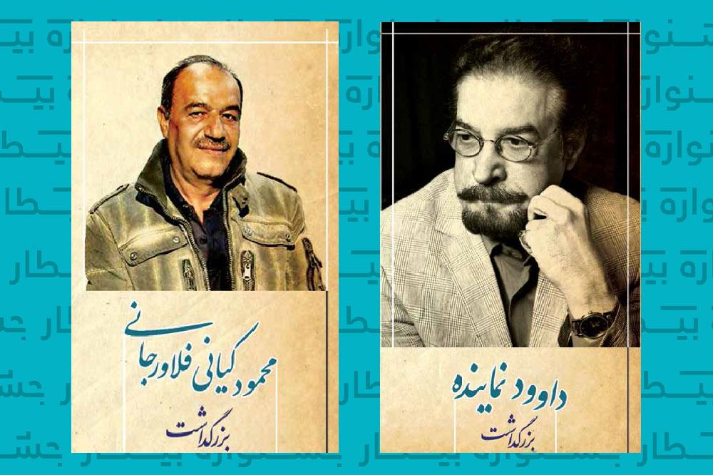 بزرگداشت محمود کیانی فلاورجانی  در جشنواره فیلم و عکس «بیطار»