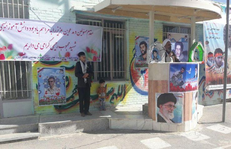 یادواره شهید محبوب رحیمی در  هنرستان دکتر بهشتی فلاورجان برگزار شد