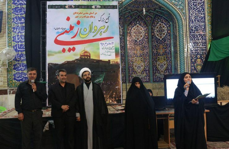 همایش«رهروان زینبی» در قهدریجان برگزار شد+تصاویر