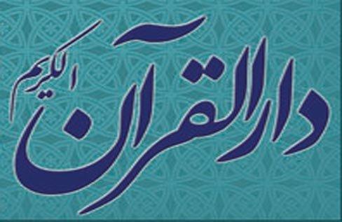 بازدید مدیرعامل دارالقرآن اصفهان ازدارالقرآن الکریم فلاورجان