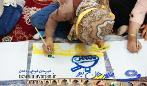 186200000 186 300x175 - کارگاه نقاشی در راستای کنگره شهدای خط شکن شهرستان فلاورجان /تصاویر