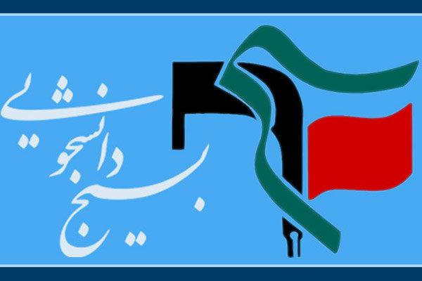 غربالگری سلامت خانواده روستاییان با کمک بسیج دانشجویی دانشگاه آزاد اسلامی واحد فلاورجان