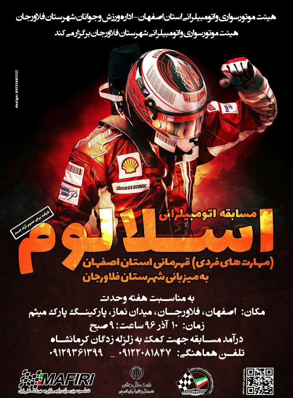 برگزاری مسابقات قهرمانی اتومبیلرانی اسلالوم در شهرستان فلاورجان