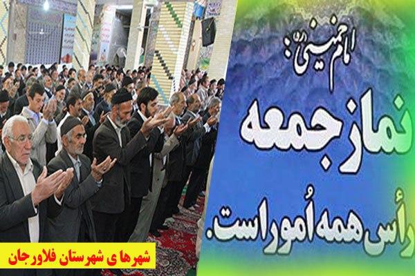 گزیده ای ازخطبه های نمازجمعه درشهرهای فلاورجان وقهدریجان