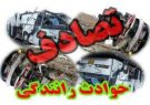 """تصادف پژو پارس با یک کشته و ۲ مجروح در """"قهدریجان"""""""