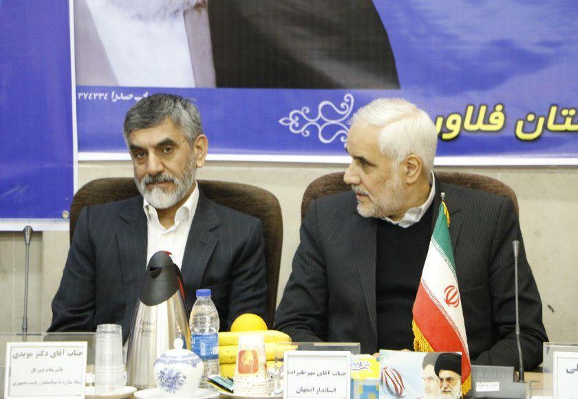 جلسه ستاد طرح کرامت کشور در شهرستان فلاورجان برگزارشد +تصاویر