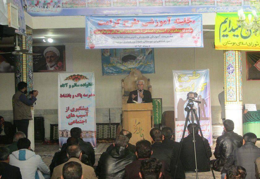 برگزاری همایش پیشگیری از اعتیاد وآسیب های اجتماعی در آستان مقدس امامزاده محمدبن عبدالله (علیه السلام) بوستان