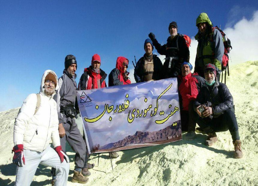 صعود کوهنوردان فلاورجانی به قلّه تفتان+تصاویر