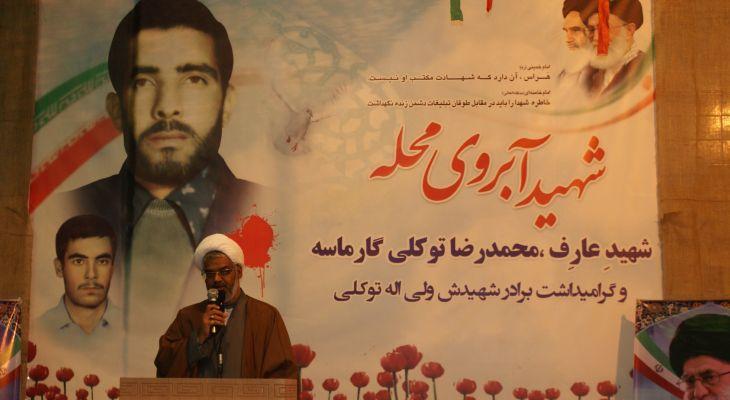 مراسم شهیدآبروی محله؛ گرامیداشت شهید عارف :محمد رضا توکلی وبرادر شهیدش ولی الله توکلی
