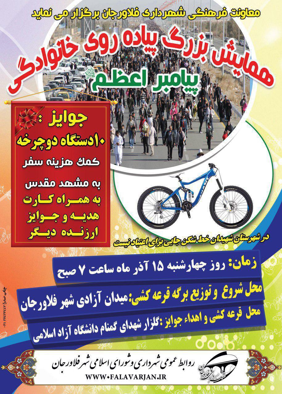 فردا ۱۵ آذرماه :همایش پیاده روی خانوادگی در فلاورجان  برگزارمی شود