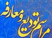 تودیع و معارفه فرمانده حوزه مقاومت بسیج تندگویان