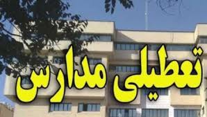 مدارس ابتدایی اصفهان و ۸ شهر دیگر فردا تعطیل است