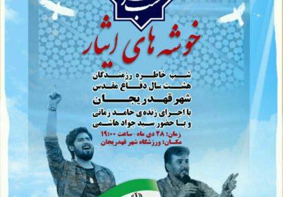 """برنامه شب خاطره """"خوشههای ایثار"""" در قهدریجان +پوستر"""