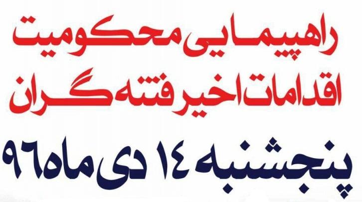 راهپیمایی محکومیت اقدامات ساختارشکنان درشهرستان فلاورجان برگزار می شود