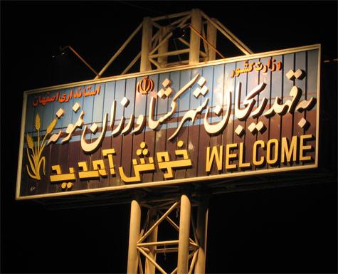 ویدئو:مصاحبه صداو سیما با مردم شهر قهدریجان در مورد اتفاقات اخیر