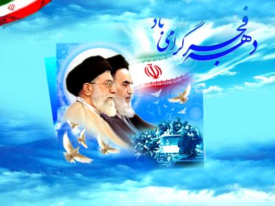 برنامه های ستاد فرعی دهه مبارک فجر شهر کلیشادوسودرجان
