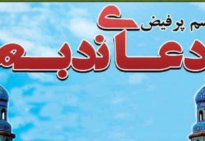 پخش زنده دعای ندبه از شبکه اول سیما از شهرقهدریجان