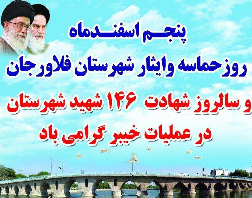 پیام حجه الاسلام موسوی لارگانی به مناسبت پنجم اسفند روز حماسه و ایثار شهرستان فلاورجان