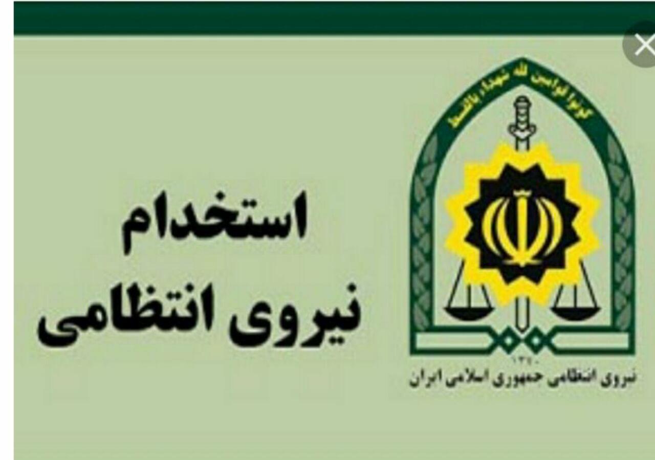 نیروی انتظامی جمهوری اسلامی ایران استخدام می نماید
