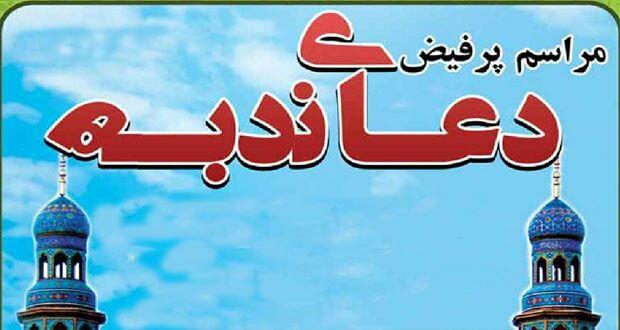دعای ندبه کشوری درگلزارشهدای شهرقهدریجان برگزارشد+ویدئو