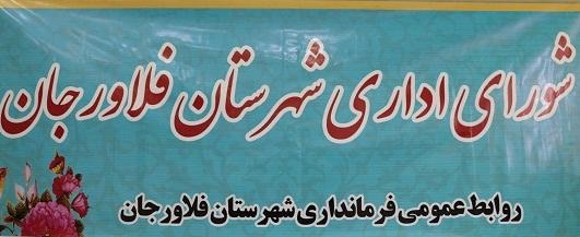 جلسه شورای اداری شهرستان فلاورجان برگزار شد+تصاویر