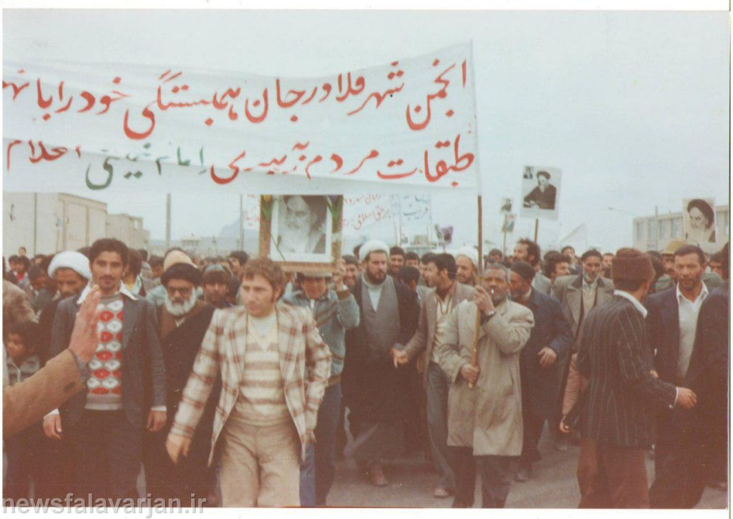 نگاهی به تظاهرات دوران انقلاب اسلامی در شهرستان فلاورجان +تصاویر