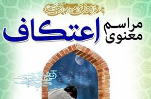 لیست مساجد برگزار کننده اعتکاف در شهرستان فلاورجان