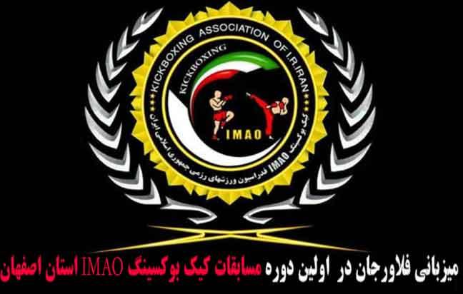 میزبانی فلاورجان در  اولین دوره مسابقات کیک بوکسینگ IMAO استان اصفهان