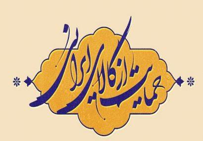 امام جمعه فلاورجان:حوزویان ، تولیدکنندگان را به تولید با کیفیت تشویق کنند