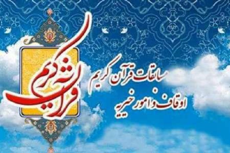 چهل و یکمین دوره مسابقات سراسری قرآن کریم  در شهرستان فلاورجان