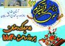 برگزاری آیین جزء خوانی ویژه ماه مبارک رمضان در آستان مقدس  امامزاده سید محمد قهدریجان