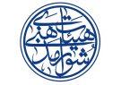 شورای هیئات مذهبی شهرستان فلاورجان بیانیه ای صادرکرد
