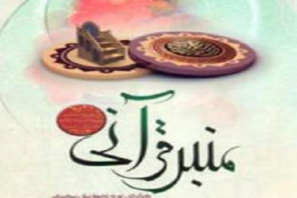 برپایی «منبر قرآنی» در ماه رمضان به همت دارالقرآن نورالهدی کلیشاد