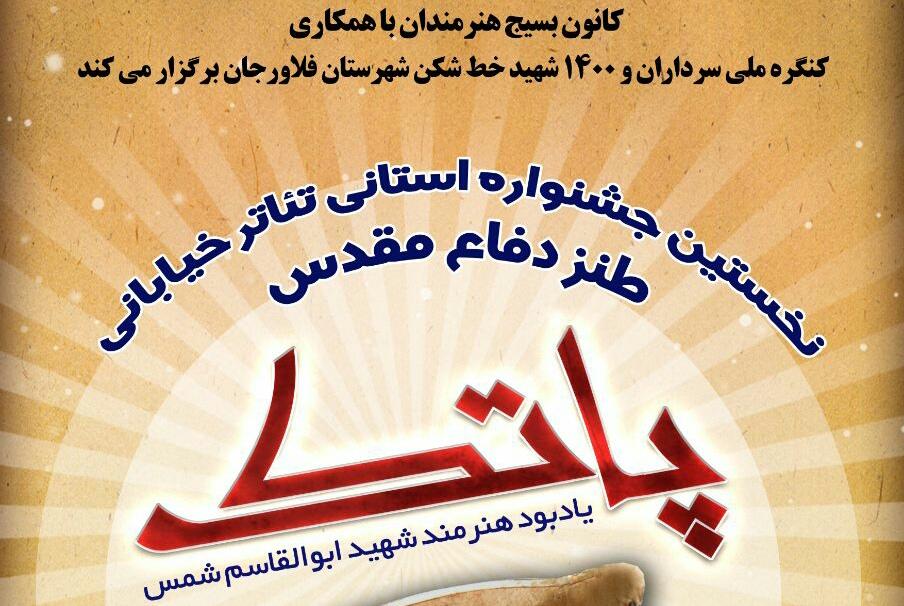 برگزاری جشنواره پاتک در راستای کنگره ملی ۱۴۰۰ شهید خطشکن شهرستان فلاورجان