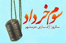 مراسم بزرگداشت سوم خرداد درشهرستان فلاورجان