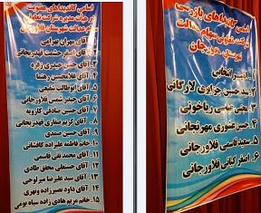 انتخابات هیئت مدیره  شرکت تعاونی سهام عدالت شهرستان فلاورجان برگزار شد.
