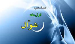 فضیلت واعمال شب و روز عید سعید فطر